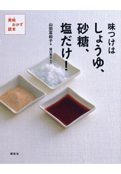 味つけはしょうゆ、砂糖、塩だけ! 美味おかず読本