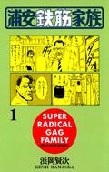 秋田書店-浜岡賢次-電子書籍-浦安鉄筋家族