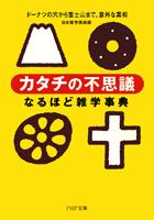 「カタチの不思議」なるほど雑学事典ドーナツの穴から富士山まで、意外な真相