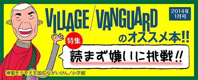 VILLAGE/VANGUARDのオススメ本!!特集