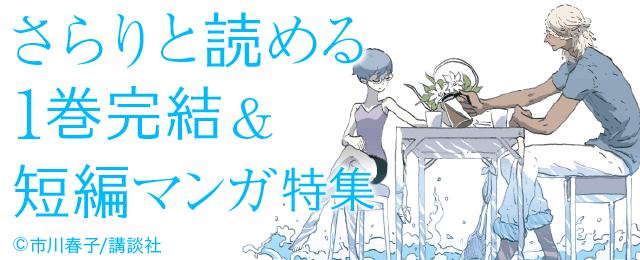 さらりと読める1巻完結&短編マンガ特集