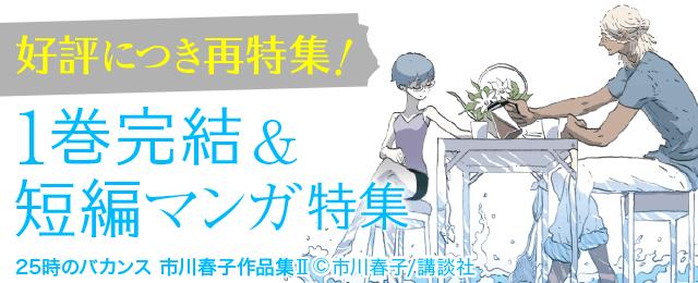 好評につき再特集!1巻完結&短編マンガ特集
