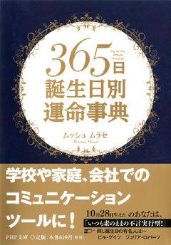365日誕生日別運命事典