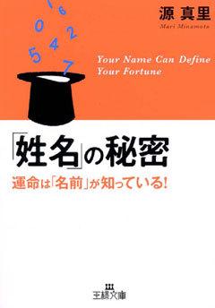 「姓名」の秘密