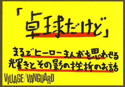 手書きPOP