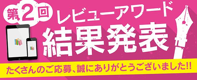 第2回レビューアワード 結果発表!!