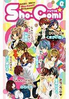 sho-comi特別版0号 名シーンセレクション
