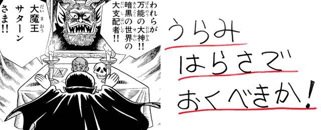新編集 魔太郎がくる!!