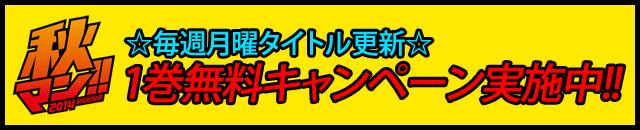 集英社 秋マン!!