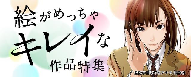 『鮎川哲也賞』受賞作品特集