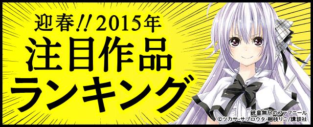 迎春!!2015年注目作品ランキング