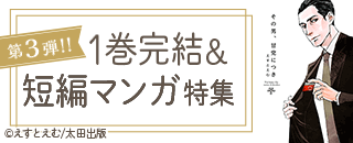 第3弾!!1巻完結&短編マンガ特集
