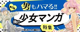 第2回♡男もハマる!!俺の少女マンガ特集