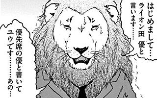 ほんとにほんとにほんとにほんとにライオン田