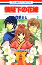 狼陛下の花嫁 3巻