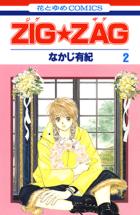 ZIG☆ZAG 2巻