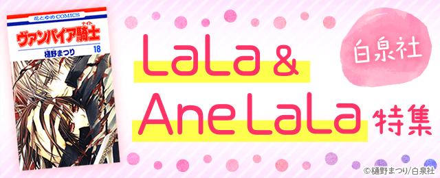 LaLa+AneLaLaフェア