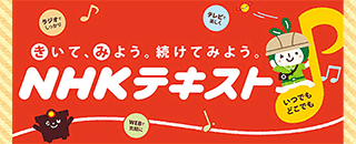NHKテキスト4月号100円セール