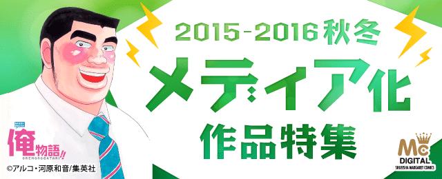 2014-2015 秋冬メディア化作品特集