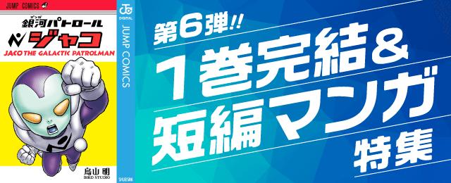 第6弾!!1巻完結&短編マンガ特集lいつでも書店