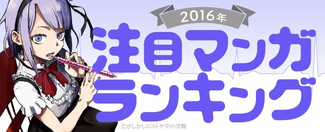 2016年注目マンガランキング