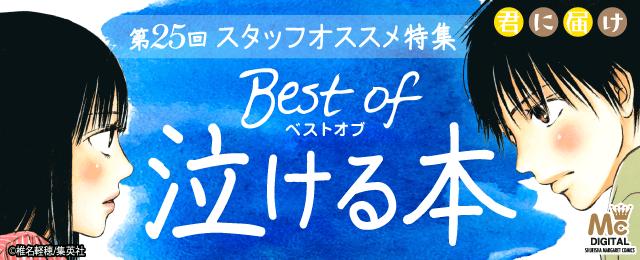 第25回スタッフオススメ特集『ベスト・オブ・泣ける本』