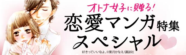 オトナ女子に贈る!恋愛マンガ特集スペシャル♡