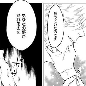 夢喰い王子の憂鬱