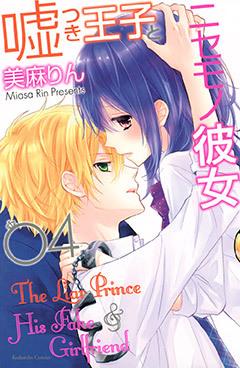 嘘つき王子とニセモノ彼女