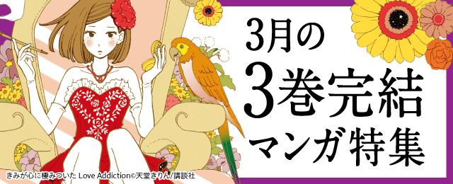 3月の3巻完結作品特集
