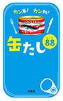 カン単!カン動! 缶たしレシピ88