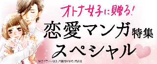 オトナ女子に贈る!恋愛マンガ特集スペシャル