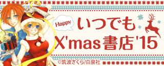 HappyいつでもX'mas書店'15
