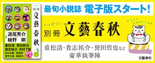 別冊文藝春秋・電子版完全移行記念フェア