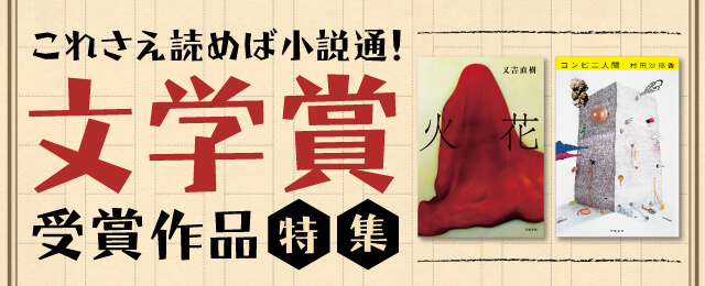 コレさえ読めば小説通!文学賞受賞作品特集