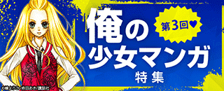 第3回♡男もハマる!!俺の少女マンガ特集