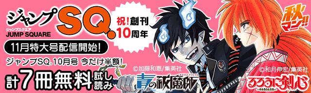 次世代タイトル続々!ジャンプSQ.新刊コミックス発売記念キャンペーン!