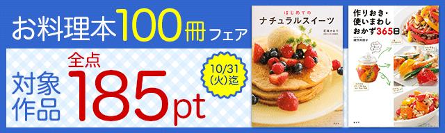 お料理本100冊フェア