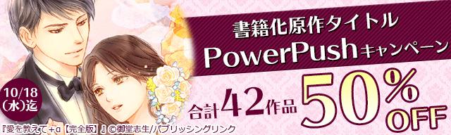 「書籍化原作タイトル」PowerPushキャンペーン