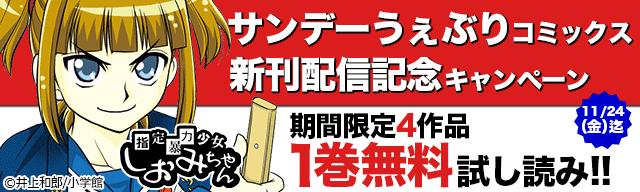 サンデーうぇぶりコミックス新刊配信記念キャンペーン