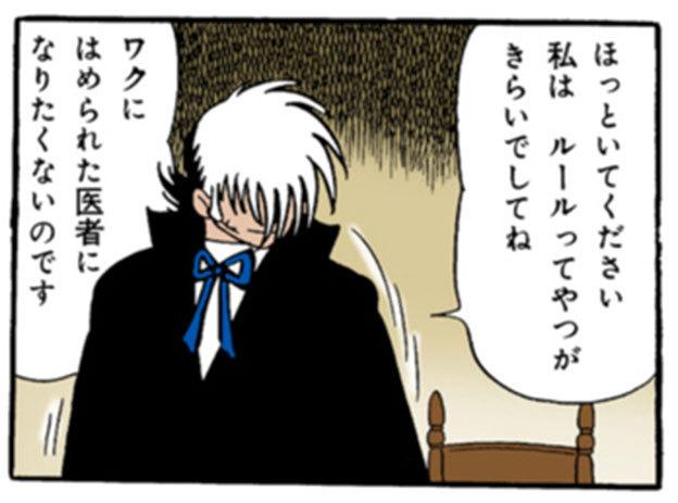 ブラック・ジャック カラー特別編集版