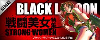 戦闘美女特集 ~Strong women~