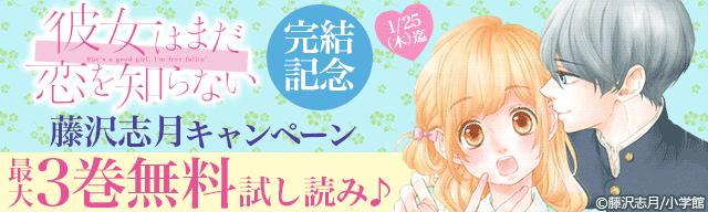 「彼女はまだ恋を知らない」完結! 藤沢志月フェア