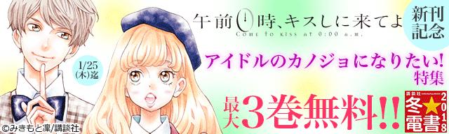 0キス新刊記念 アイドルのカノジョになりたい! 特集