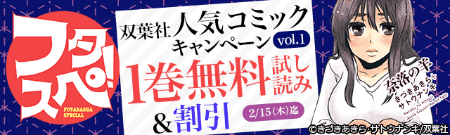 フタスペ! 双葉社コミックキャンペーン vol.1