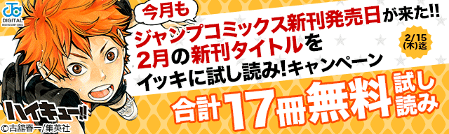 【今月もJC新刊発売日が来た!!】2月の新刊タイトルをイッキに試し読み! キャンペーン!