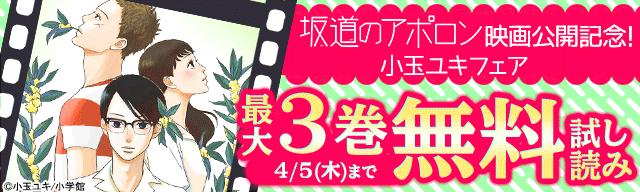 「坂道のアポロン」映画公開記念!小玉ユキフェア