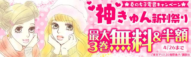 春の女子電書キャンペーン 神きゅん新刊祭り