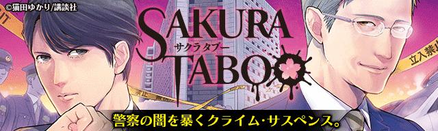 SAKURA TABOO