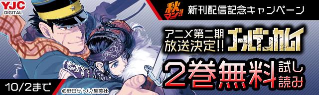 『ゴールデンカムイ』新刊配信記念!アニメ2期に備えて原作をチェック!キャンペーン